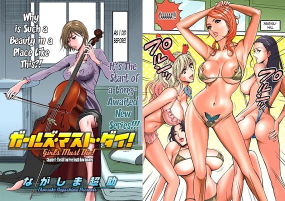 Nagashima Chousuke - Girls Must Die (English)