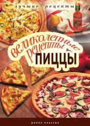 Анастасия Красичкова - Великолепные рецепты пиццы