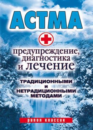 Юлия Меньшикова - Астма. Предупреждение, диагностика и лечение