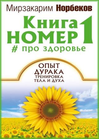 Мирзакарим Норбеков - Книга номер 1 # про здоровье