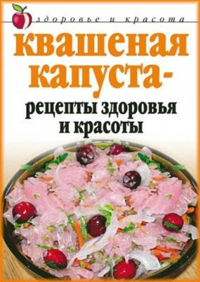 Линиза Жалпанова - Квашеная капуста – рецепты здоровья и красоты