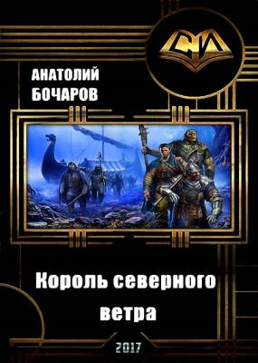 Анатолий Бочаров - Король северного ветра
