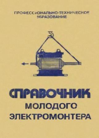 Матвей Зевин, Евгений Парини - Справочник молодого электромонтера