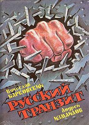 Вячеслав Барковский - Собрание сочинений (3 книги)