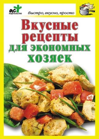 Дарья Костина - Вкусные рецепты для экономных хозяек