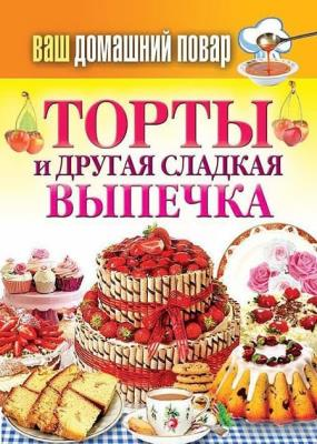 Сергей Кашин - Торты и другая сладкая выпечка