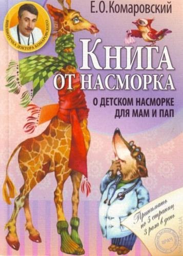 Евгений Комаровский - Книга от насморка: О детском насморке для мам и пап