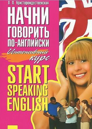 Лидия Христорождественская - Начни говорить по-английски. Интенсивный курс