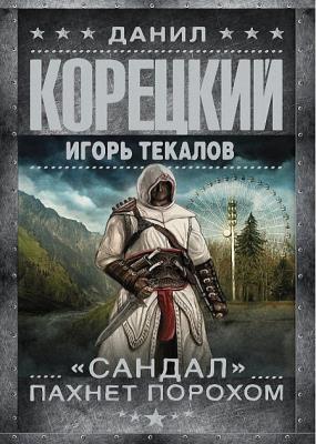 Данил Корецкий, Игорь Текалов - «Сандал» пахнет порохом