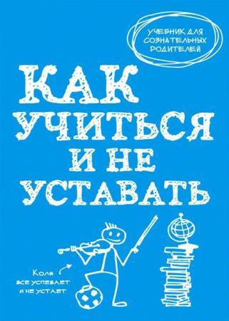 Алексей Макеев - Как учиться и не уставать