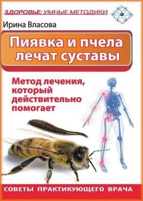 Ирина Власова - Пиявка и пчела лечат суставы. Метод лечения, который действительно помогает