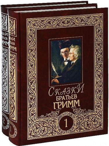 Сказки братьев Гримм. Полное собрание в 2 томах