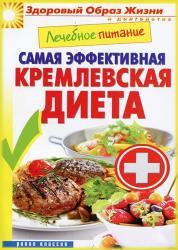 Сергей Кашин - Лечебное питание. Самая эффективная кремлевская диета