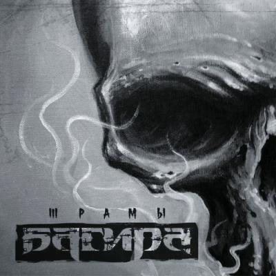 Багира -  Шрамы (2017)
