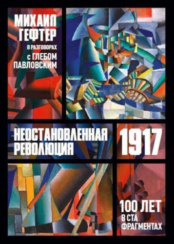 Михаил Гефтер - 1917. Неостановленная революция. Сто лет в ста фрагментах