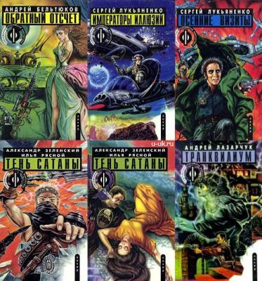 Серия - Современная российская фантастика (20 томов) (1995-1997)
