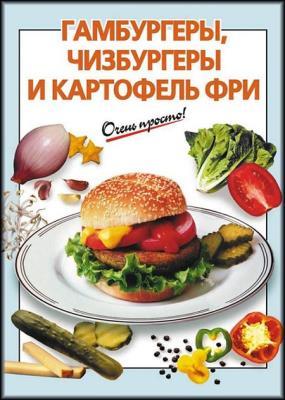 Галина Выдревич - Гамбургеры, чизбургеры и картофель фри (2011)