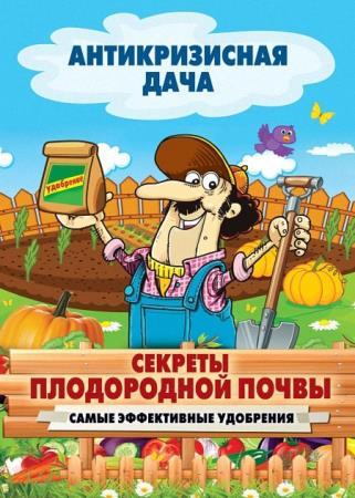 Сергей Кашин - Секреты плодородной почвы. Самые эффективные удобрения