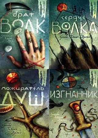 Мишель Пейвер - Хроники темных времен (6 книг)