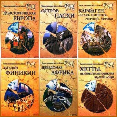 Серия - Таинственные места Земли (6 книг) (2004-2005)