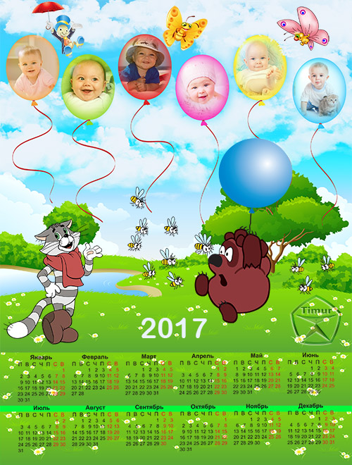 Детский календарь 2017 - Воздушные шарики