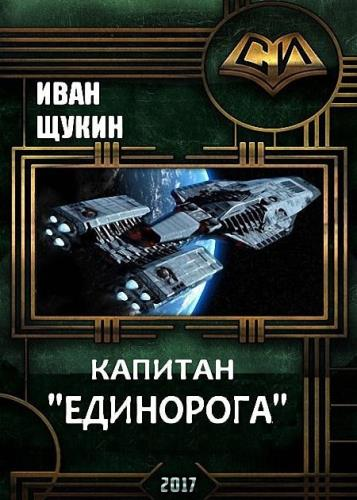 Иван Щукин - Капитан