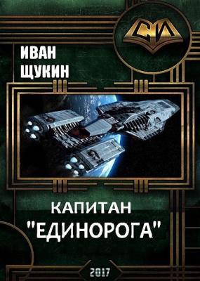 """Иван Щукин - Капитан """"Единорога"""""""