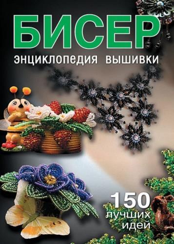 Светлана Ращупкина - Бисер. Энциклопедия вышивки