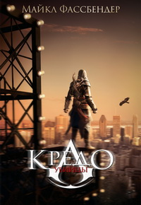 Кредо убийцы / Assassin's Creed (2016) HEVC, HDR 4K UHD 2160p | D