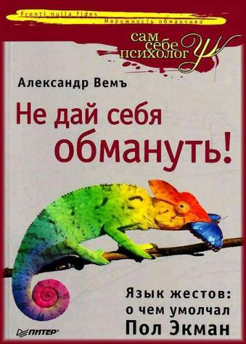 Александр Вемъ - Не дай себя обмануть! Язык жестов: о чем умолчал Пол Экман