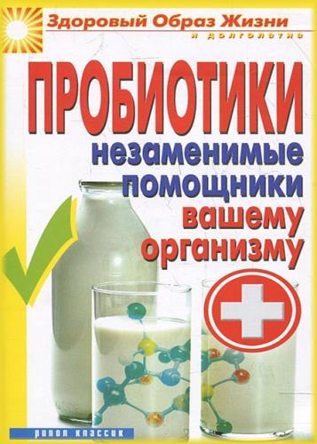 Светлана Чебаева - Пробиотики. Незаменимые помощники вашему организму