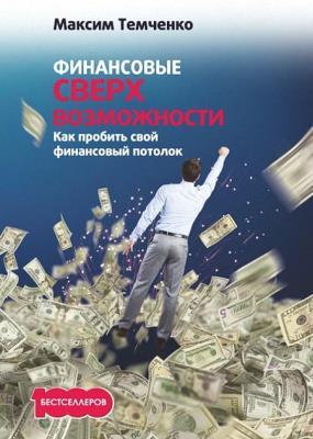 Максим темченко - финансовые сверхвозможности. как пробить свой финансовый потолок (2017)