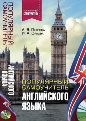 АнастасияПетрова, Ирина Орлова - Популярный самоучитель английского языка