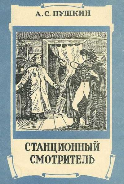 Александр Пушкин - Станционный смотритель (Аудиокнига)