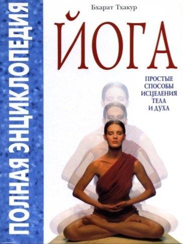 Бхарат Тхакур - Йога. Простые способы исцеления тела и духа
