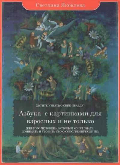 Яковлева Светлана - Азбука с картинками для взрослых и не только