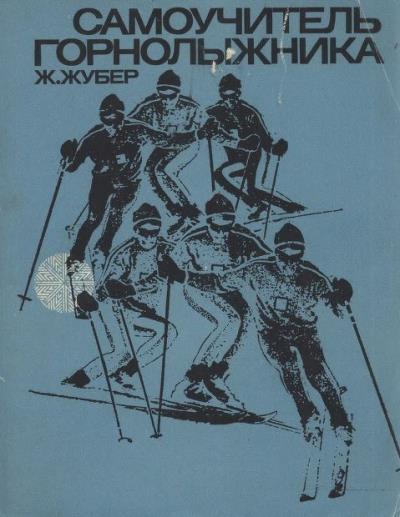 Жорж Жубер - Самоучитель горнолыжника