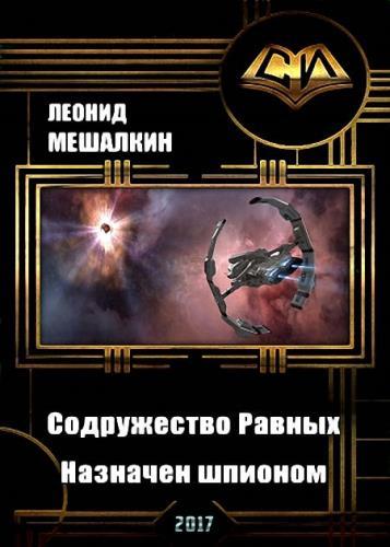 Леонид Мешалкин - Империя. Содружество Равных. Назначен шпионом