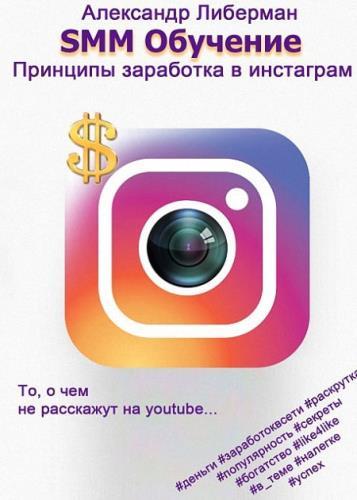 Александр Либерман - SMM обучение. Принципы заработка в Instagram