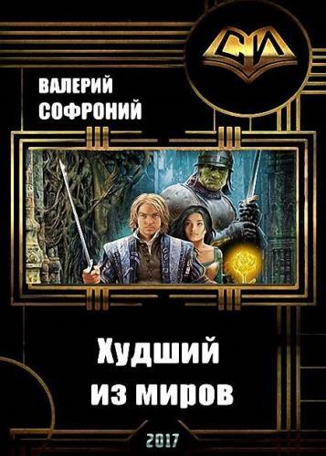 Валерий Софроний - Худший из миров