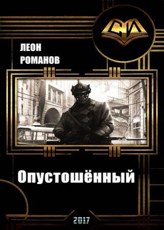 Леон Романов - Опустошённый (You are Empty)