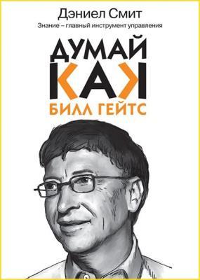 Дэниэл Смит - Думай, как Билл Гейтс
