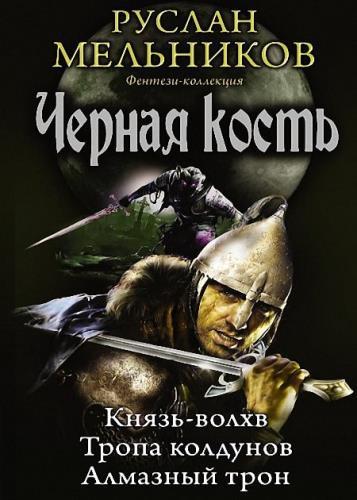 Руслан Мельников - Князь-волхв. Тропа колдунов. Алмазный трон
