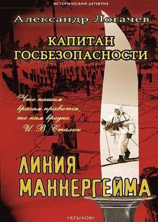 Скачать книгу Александр Логачев - Капитан госбезопасности. Линия Маннергейма