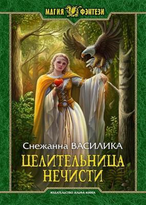 Снежаннна Василика - Целительница нечисти