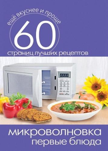Сергей Кашин - Микроволновка. Первые блюда