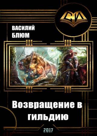 Василий Блюм - Возвращение в гильдию
