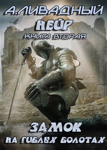 Андрей Ливадный - Замок на Гиблых Болотах