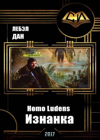 Дан Лебэл - Homo Ludens. Изнанка