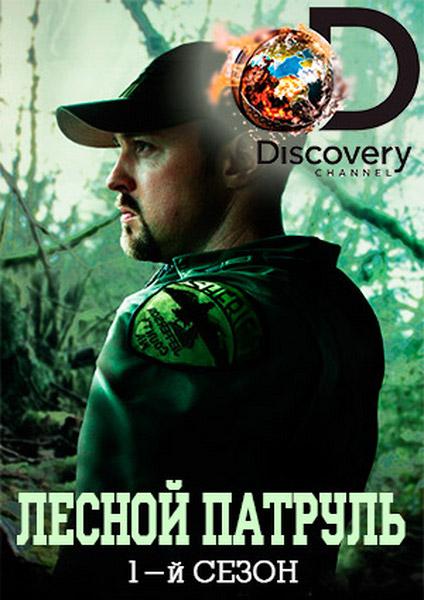 Лесной патруль / Dark Woods Justice (2016/HDTVRip)